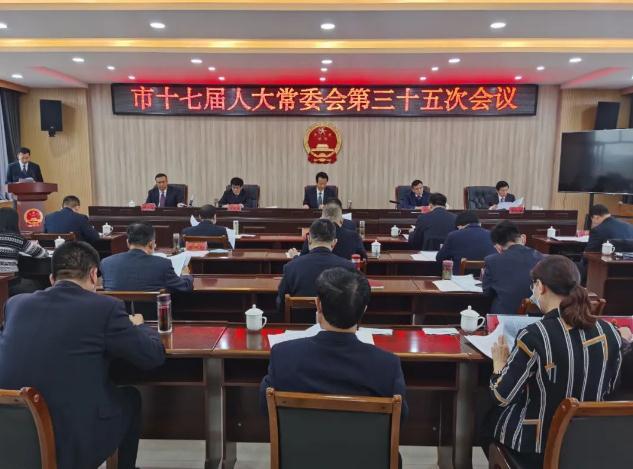 市十七届人大常委会召开第三十五次会议